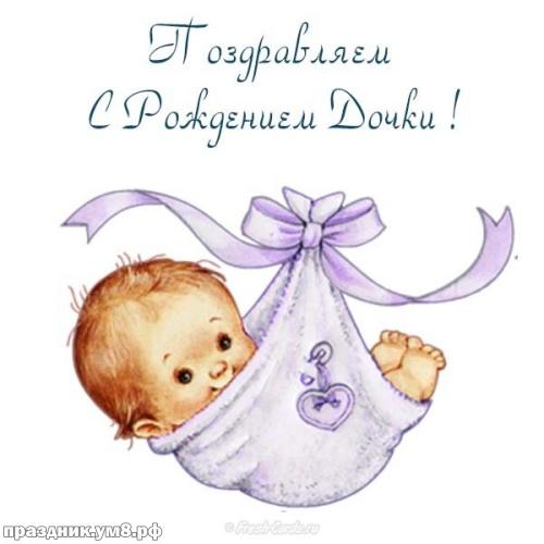 Найти классную картинку (открытки с рождением девочки, картинки с рождением дочери) с праздником, родители! Для инстаграм!