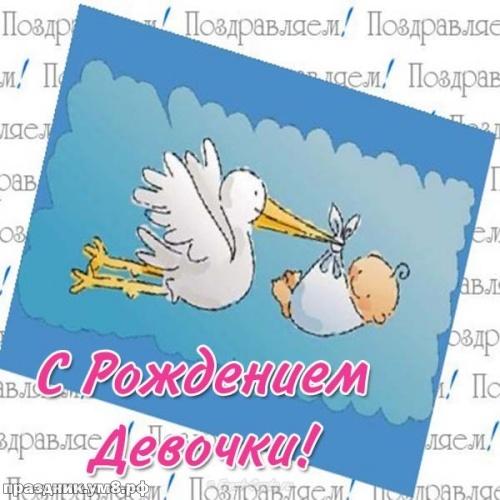 Скачать онлайн впечатляющую открытку с рождением дочери! С праздником, счастливые мама и папа! Отправить на вацап!