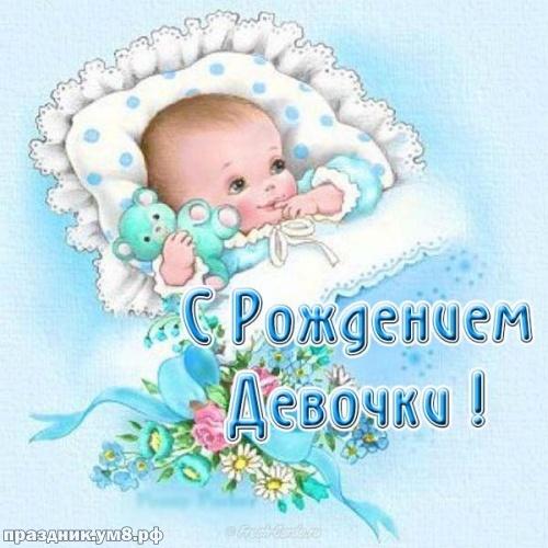 Скачать онлайн чуткую открытку с рождением дочки (красивые открытки на день рождения девочки)! Пожелания своими словами маме и папе! Для вк, ватсап, одноклассники!