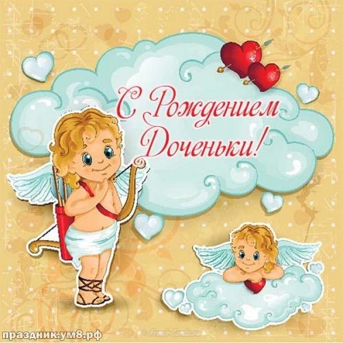 Скачать яркую открытку с рождением девочки! Примите поздравления, милые родители! Для вк, ватсап, одноклассники!