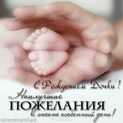 Скачать волнующую открытку (открытки с рождением девочки, картинки с рождением дочери) с праздником, родители! Для инстаграм!
