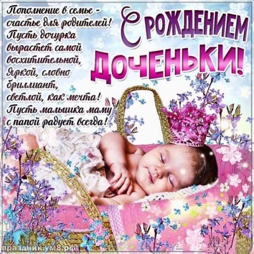 Скачать гениальную картинку с рождением дочки (красивые открытки на день рождения девочки)! Пожелания своими словами маме и папе! Поделиться в whatsApp!