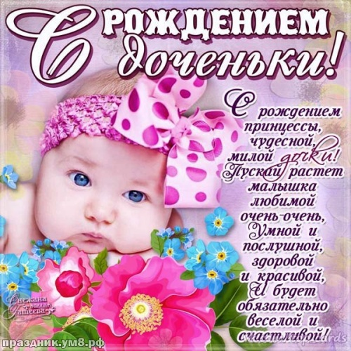 Найти крутую картинку с рождением девочки, открытки для мамы, картинки отцу девочки! С рождением дочки! Поделиться в whatsApp!