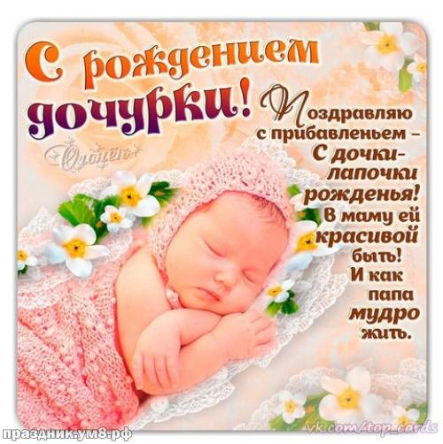 Скачать бесплатно лучистую открытку с рождением дочки (красивые открытки на день рождения девочки)! Пожелания своими словами маме и папе! Переслать в viber!