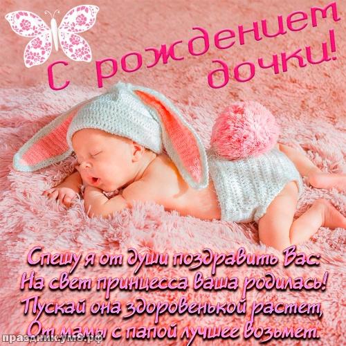 Скачать онлайн творческую открытку с рождением девочки, дочки, доченьки! Красивые открытки маме и папе! Переслать в пинтерест!