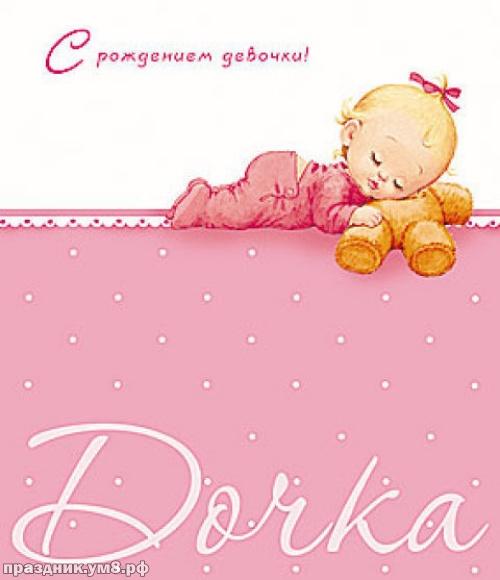 Скачать бесплатно талантливую открытку с рождением девочки! Красивые пожелания от родных! Для вк, ватсап, одноклассники!