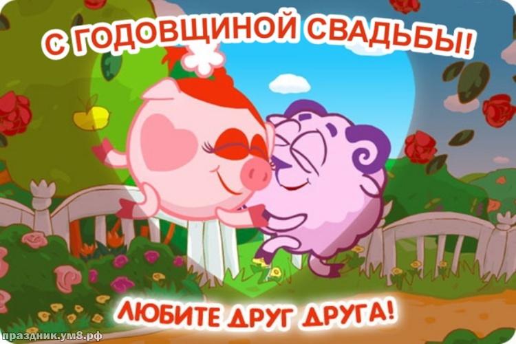 Скачать онлайн окрыляющую картинку с годовщиной свадьбы, красивое поздравление в прозе! Отправить в телеграм!