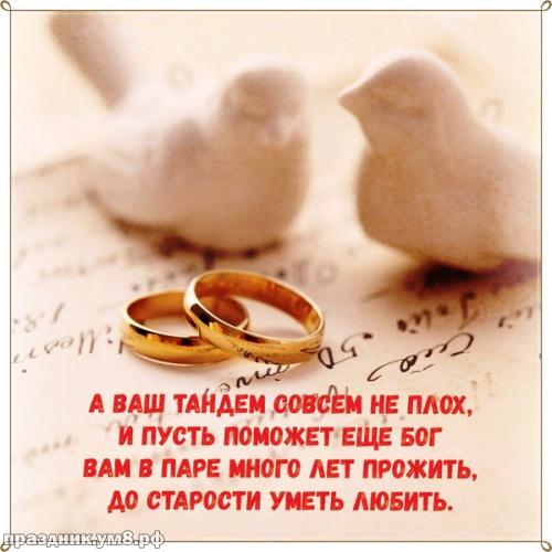 Скачать бесплатно исключительную картинку с годовщиной свадьбы, красивые пожелания! Для инстаграм!