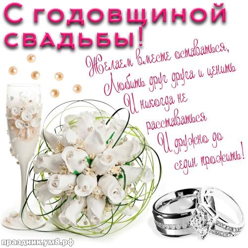 открытки с днем свадьбы фото