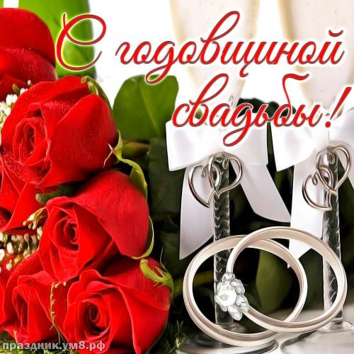 Найти классную открытку с годовщиной свадьбы, красивые пожелания! Переслать в telegram!
