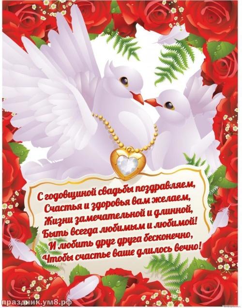 Скачать онлайн ангельскую картинку с годовщиной свадьбы, с праздником, дорогие! Поделиться в facebook!