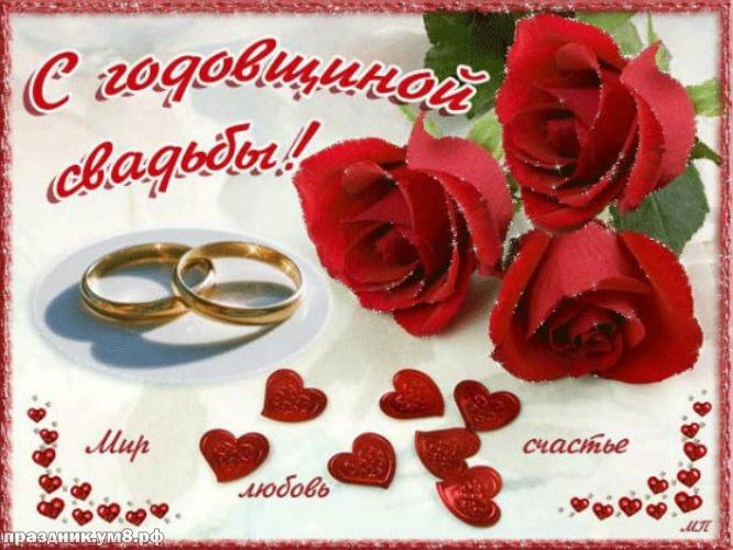 Скачать ритмичную открытку с годовщиной свадьбы, красивые пожелания! Для инстаграм!