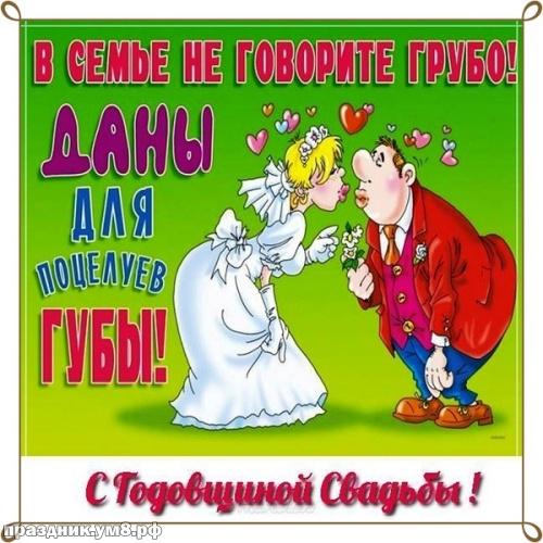 Скачать онлайн окрыляющую открытку с годовщиной свадьбы, красивые открытки на особенный день, пожелания своими словами! Поделиться в pinterest!