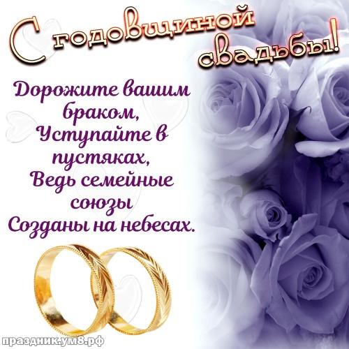 Скачать онлайн блистательную открытку с годовщиной свадьбы, дорогие друзья! Переслать в пинтерест!