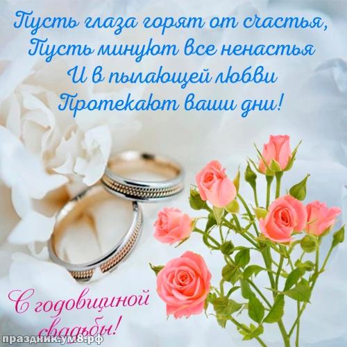 Скачать праздничную открытку с годовщиной свадьбы, красивые пожелания! Переслать в instagram!