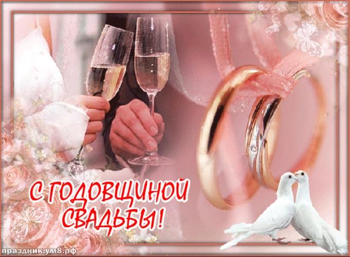 Скачать онлайн солнечную картинку с годовщиной свадьбы, красивое поздравление в прозе! Переслать в вайбер!