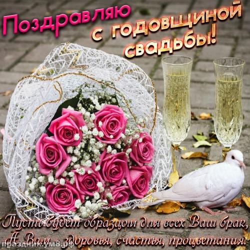 Скачать онлайн грациозную открытку с годовщиной бракосочетания, лучшие картинки годовщиной свадьбы, с праздником! Поделиться в вацап!