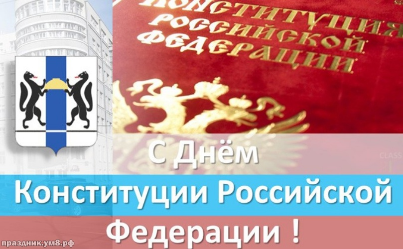Скачать бесплатно приятную открытку с днём конституции РФ! С праздником, друзья мои! Отправить по сети!