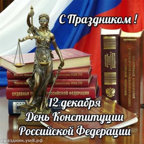 Скачать бесплатно восторженную открытку с днём конституции России! Примите поздравления, россияне! Отправить по сети!