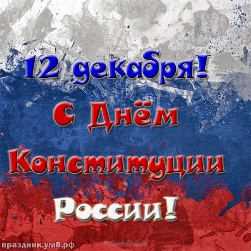 Скачать онлайн оригинальную картинку открытки с днём конституции, картинки с днём конституции, 12 декабря, с праздником! Поделиться в вацап!