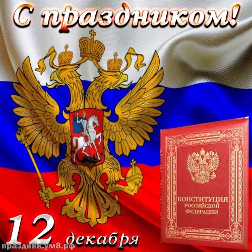 Скачать онлайн исключительную картинку с днём конституции, открытки на день конституции, картинки с днём конституции, 12 декабря! Переслать в instagram!
