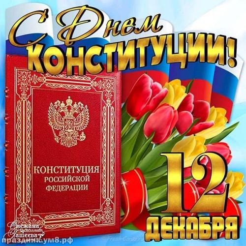 Скачать онлайн приятную картинку с днём конституции, красивые открытки на день конституции РФ! Пожелания своими словами! Отправить по сети!