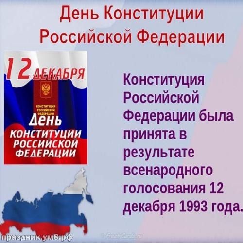 Найти отменную открытку с днём конституции, красивые открытки на день конституции РФ! Пожелания своими словами! Отправить в вк, facebook!