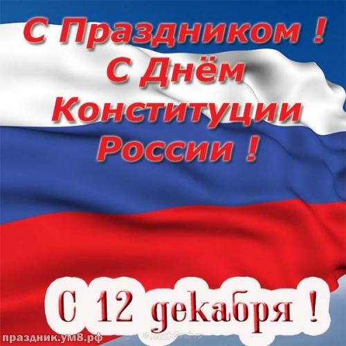 Найти чуткую открытку с днём конституции россии, 12 декабря! Красивые открытки с днём конституции! Переслать на ватсап!