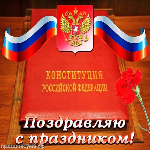 Найти живописную картинку с днём конституции россии, 12 декабря! Красивые открытки с днём конституции! Переслать в пинтерест!