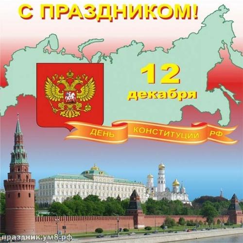 Скачать онлайн драгоценную открытку с днём конституции РФ! С праздником, друзья мои! Отправить в вк, facebook!