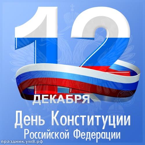Скачать драгоценную открытку с днём конституции РФ! С праздником, друзья мои! Отправить в телеграм!
