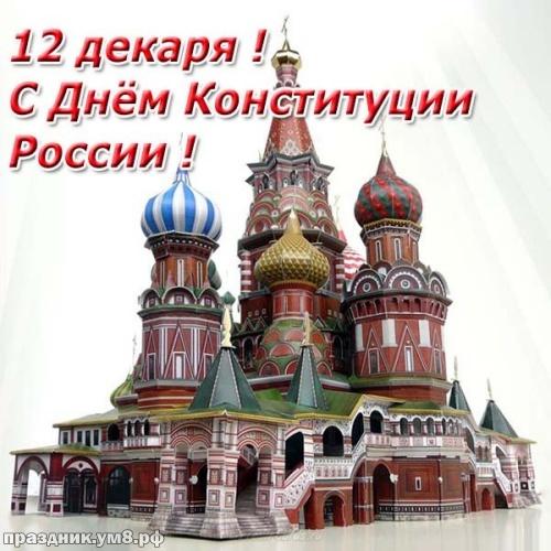 Скачать онлайн видную открытку с днём конституции России! Примите поздравления, россияне! Переслать в instagram!