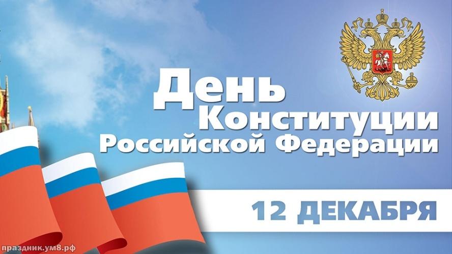 Скачать онлайн откровенную картинку с днём конституции России! Примите поздравления, россияне! Поделиться в вацап!