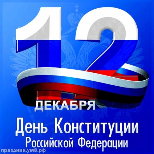 Найти яркую картинку с днём конституции россии, 12 декабря! Красивые открытки с днём конституции! Для инстаграм!