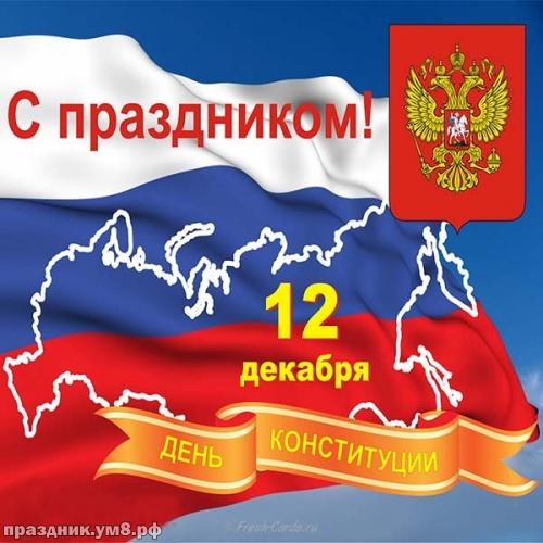Скачать бесплатно исключительную картинку с днём конституции России! Примите поздравления, россияне! Отправить по сети!