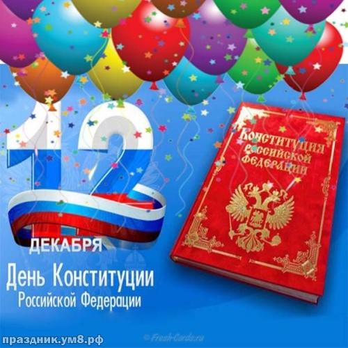Найти рождественскую картинку с днём конституции России! Примите поздравления, россияне! Для инстаграм!