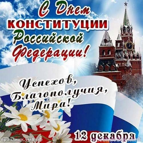 Скачать прекраснейшую картинку открытки с днём конституции, картинки с днём конституции, 12 декабря, с праздником! Переслать в instagram!