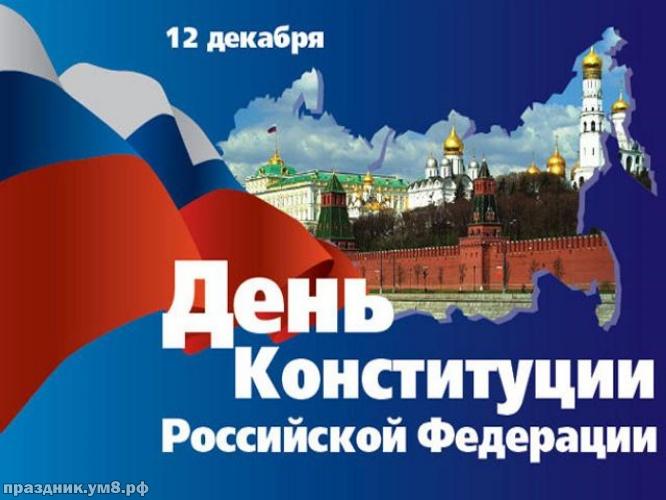 Найти солнечную картинку с днём конституции, 12 декабря, красивое поздравление в прозе! Поделиться в вацап!
