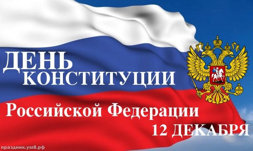 Скачать бесплатно ненаглядную картинку с днём конституции РФ! С праздником, друзья мои! Для инстаграм!