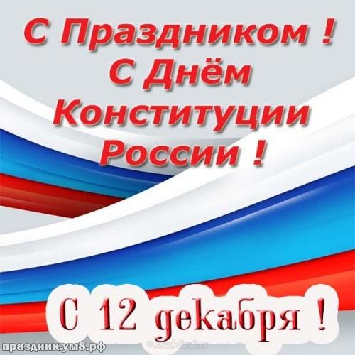 Скачать бесплатно отменную картинку с днём конституции РФ! С праздником, друзья мои! Для вк, ватсап, одноклассники!