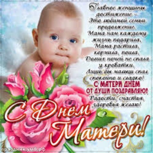 Найти отменную картинку (открытки на день матери, картинки с днем матери) с праздником! Для мамы! Поделиться в whatsApp!