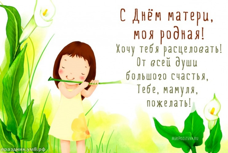 Скачать бесплатно царственную картинку (открытки на день матери, картинки с днем матери) с праздником! Для мамы! Отправить в телеграм!