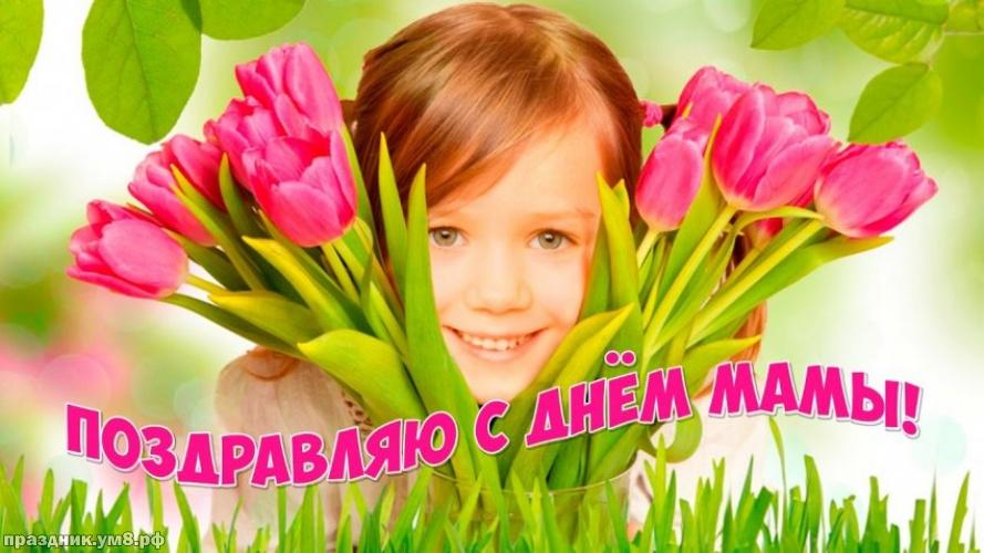 Скачать манящую открытку (открытки на день матери, картинки с днем матери) с праздником! Для мамы! Переслать в пинтерест!