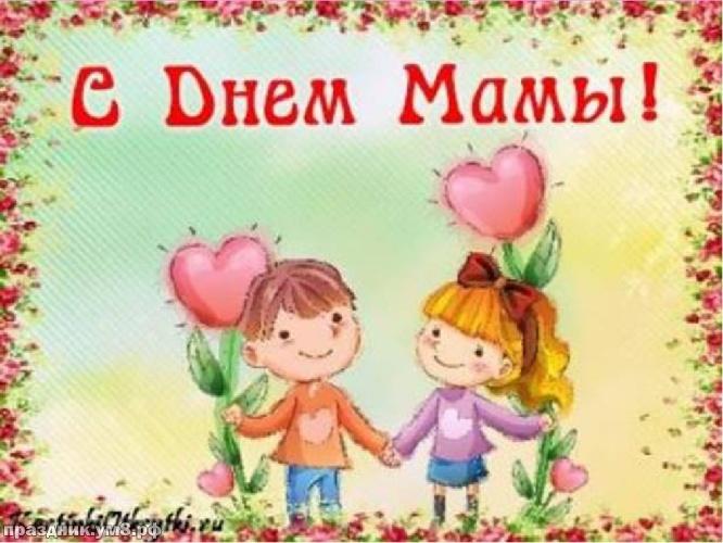 Скачать онлайн шикарную картинку с днем матери маме! Красивые пожелания для всех мам! Для вк, ватсап, одноклассники!