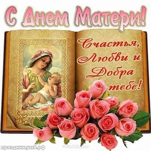 Скачать неземную открытку на день матери (красивое поздравление в прозе)! Маме! Добра всем! Переслать на ватсап!