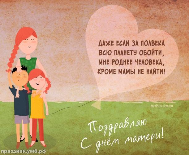 Скачать манящую открытку с днем матери! Примите поздравления, милые мамы! Отправить на вацап!