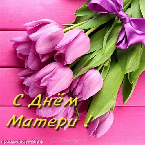 Скачать онлайн классную картинку на день матери (красивые открытки на день матери)! Пожелания своими словами маме! Поделиться в вацап!