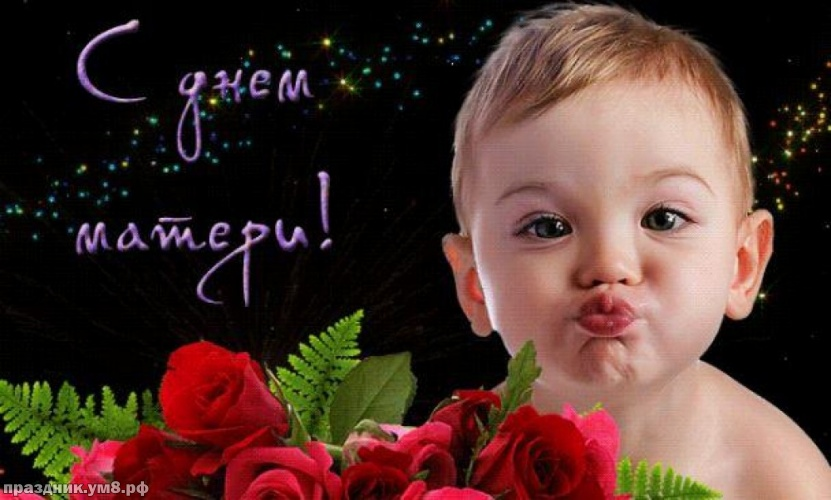 Найти обаятельную открытку с днем матери, красивые картинки маме! С праздником, милые мамочки! Поделиться в вацап!