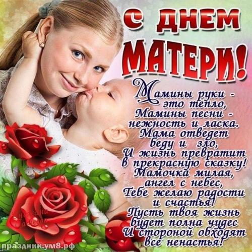 Скачать онлайн милую открытку с днем матери маме! Красивые пожелания для всех мам! Переслать в viber!