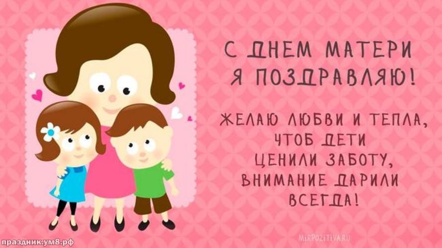 Скачать изумительную открытку на день матери (красивое поздравление в прозе)! Маме! Добра всем! Поделиться в whatsApp!